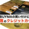 BUYMAの買い付けに使いやすいクレジットカードとは?